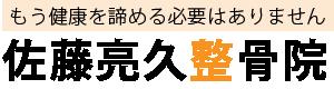 草津市の重症症状専門 佐藤亮久整骨院